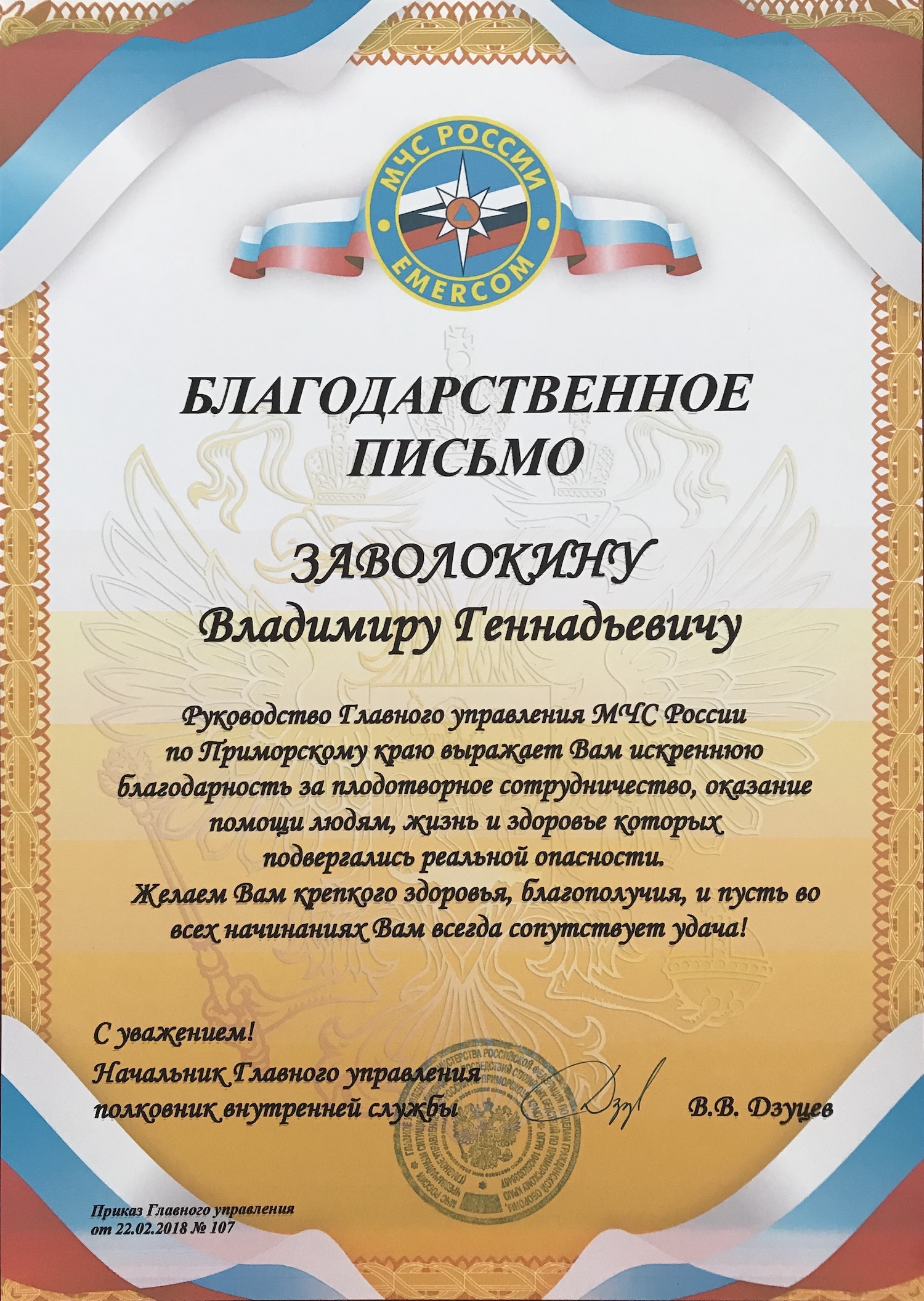 Letter of gratitude from the Main Directorate of the Ministry for Emergencies of Russia for the Primorsky region